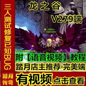 踏月 龙之谷V279端 更新吸血鬼时装幽冥火翅膀等网游网页中文单机版游戏下载一键服务端