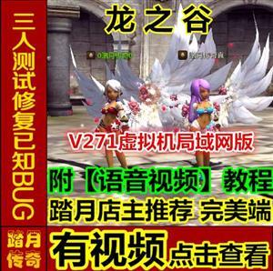 踏月 龙之谷V271虚拟机局域网版 更新时装翅膀等网游网页中文单机版游戏下载一键端