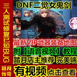 踏月 DNF地下城二觉安图恩女鬼剑版网游网页单机版游戏一键服务端