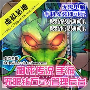 【新七龙珠】整合手游一键外网服务端网络单机游戏下载 整合修改资料教程大全打包+GM工具