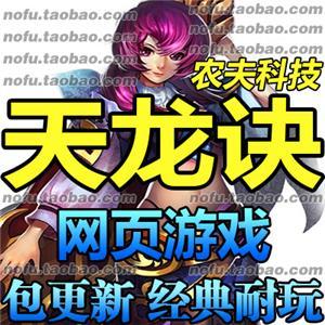 天龙诀 单机版 天龙决服务端 网页游戏单机版 无限元宝 送GM工具