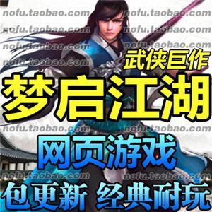 梦启江湖 单机版 武侠网页游戏一键服务端 GM刷元宝牛装备网游单机