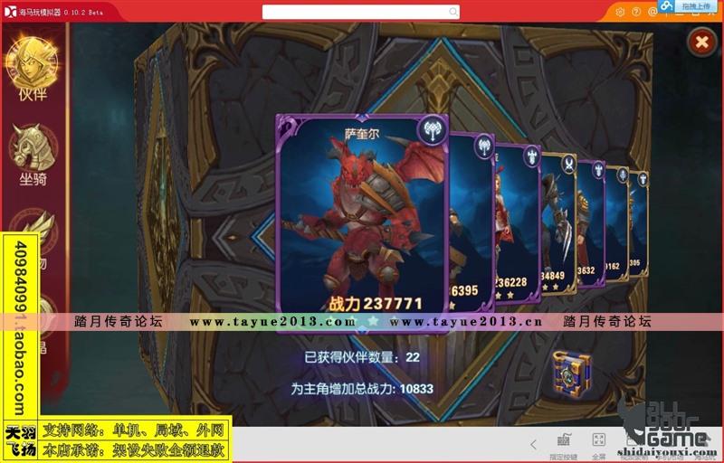 龙骑战歌 3D骑战动作 手游一键端 游戏服务端